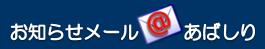 お知らせメール@あばしり
